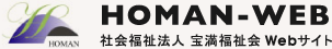 社会福祉法人 宝満福祉会 Webサイト HOMAN-WEB
