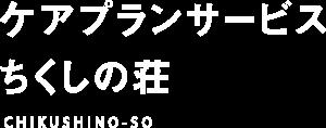 ケアプランサービス ちくしの荘 CHIKUSHINO-SO