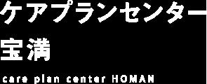 ケアプランセンター 宝満 care plan center HOMAN