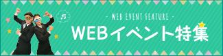 WEBイベント特集