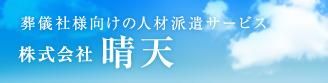 株式会社晴天