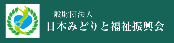 日本みどりと福祉振興会