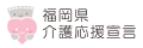 福岡県介護応援宣言