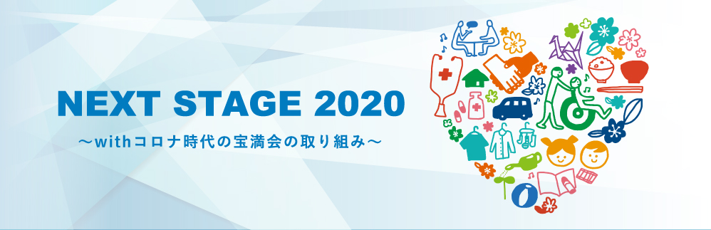 NEXT STAGE 2020