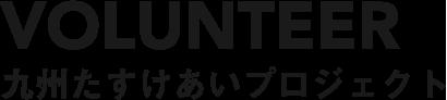 VOLUNTEER 九州たすけあいプロジェクト