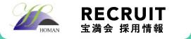 RECRUIT 宝満会 採用情報