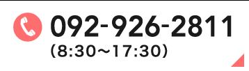 092-926-2811