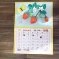 手作りカレンダー完成。
