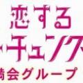 『恋するフォーチュンクッキー 宝満会グループ ver.』 YouTube 公開中!!
