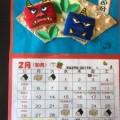 2月のカレンダー完成!