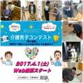 HMFサンキュープロジェクト『介護男子コンテスト』