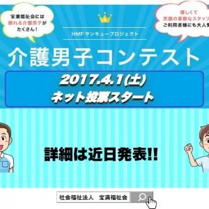 『介護男子コンテスト』開催♪♪ (4月1日宝満福祉会HPにて投票スタート)