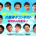 速報!!『介護男子コンテスト』