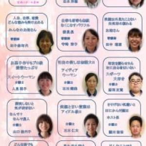 スマイル通信(小規模機能ホーム宝満ラポール原田)