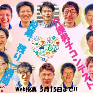 『介護男子コンテスト』投票、残り一週間!!!