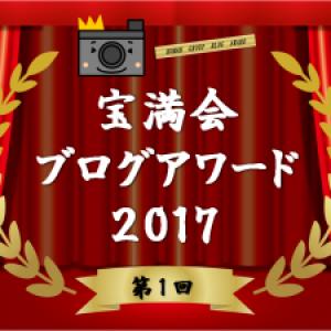 宝満会ブログアワード2017