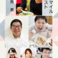 中間発表「ベストスマイルコンテスト」!!