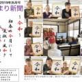 陽だまり新聞(5月号)