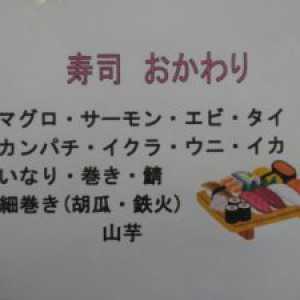園内寿司(*^_^*)