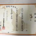 日本語能力検定合格!