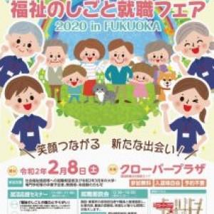 「福祉のしごと就職フェアin福岡」に参加します!