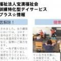 リハプラス新聞6月号!
