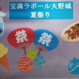 ☆ひと味違う夏祭り☆