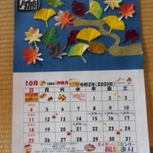 10月カレンダー完成♪