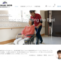 ■介護マニュアル特設サイト」アップデート情報