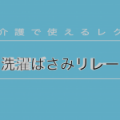 ■5/11 レク100 更新情報