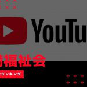 ■YouTube 動画再生ランキングBEST10