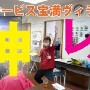 ■「神レク」1万回再生突破!!
