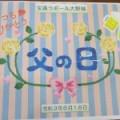 ☆父の日☆