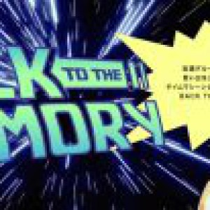 『Back to the memory』公開スタート♪